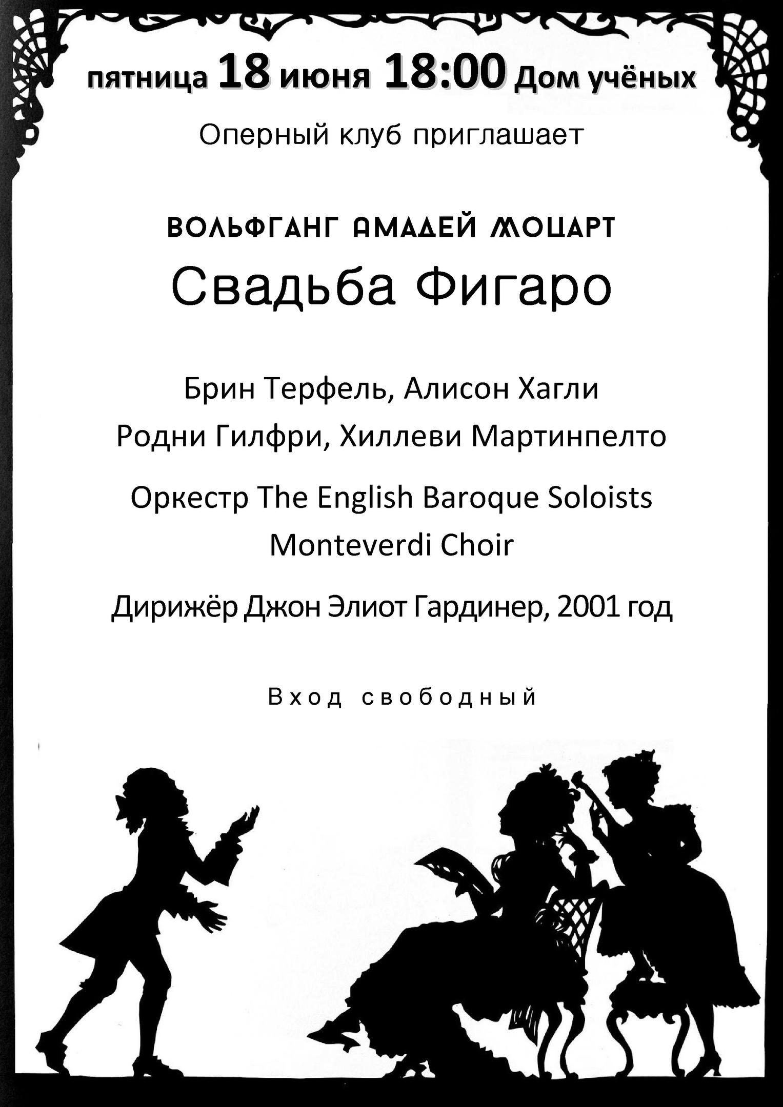 Оперный клуб