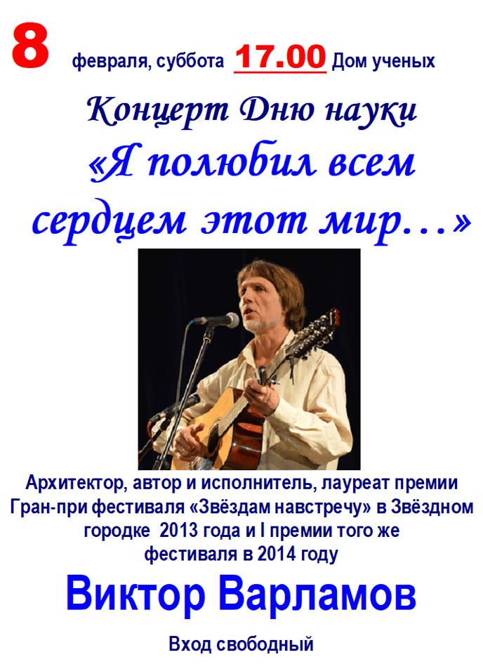 Концерт Дню науки